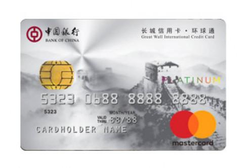 บัตรเครดิต Great Wall International Mastercard Platinum-แบงค์ออฟไชน่า  (Bank of China)