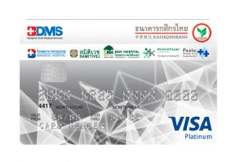 บัตรเครดิตร่วมกรุงเทพดุสิตเวชการ - กสิกรไทย แพลทินัม-ธนาคารกสิกรไทย (KBANK)