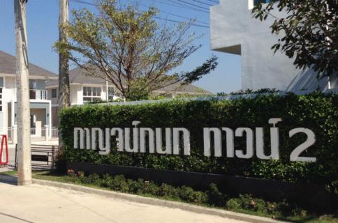กาญจน์กนกทาวน์ 2 เชียงใหม่ แม่ริม (Karnkanok Town 2 Chiang Mai Maerim)