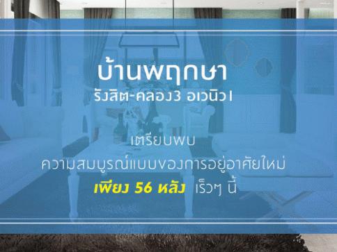 บ้านพฤกษา รังสิต - คลอง 3 อเวนิว I (Baan Pruksa Rangsit - Klong 3 Avenue 1)