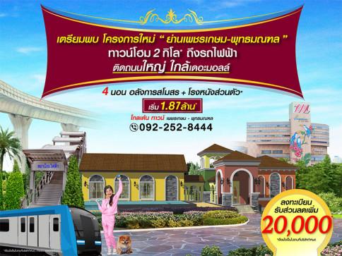 โกลเด้น ทาวน์ เพชรเกษม-พุทธมณฑลสาย 3 (Golden Town Phetkasem - Phutthamonthon Sai 3)