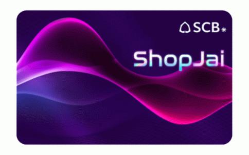 สินเชื่อหมุนเวียน ShopJai-ธนาคารไทยพาณิชย์ (SCB)