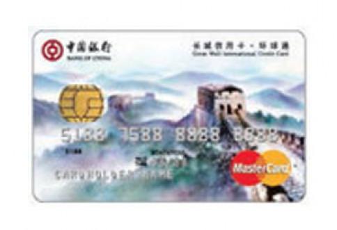 บัตรเครดิต Great Wall International Mastercard Classic-แบงค์ออฟไชน่า  (Bank of China)
