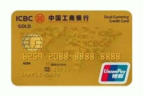บัตรเครดิตไอซีบีซี (ไทย) ยูเนี่ยนเพย์ โกลด์ (ICBC (Thai) UnionPay Gold)-ไอซีบีซี  ไทย (ICBC Thai)