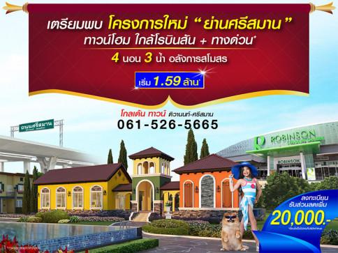 โกลเด้น ทาวน์ ติวานนท์-ศรีสมาน (Golden Town Tiwanon-Srisaman)