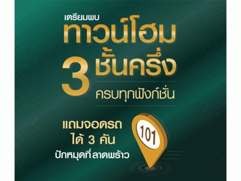 ลุมพินี ทาวน์เพลส ลาดพร้าว 101-โพธิ์แก้ว (Lumpini TownPlace Ladprao 101 - Pho Kaeo)
