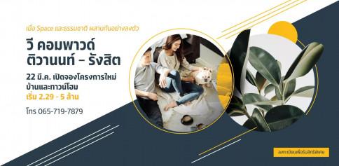 วี คอมพาวด์ ติวานนท์ - รังสิต (V Compound Tiwanon - Rangsit)