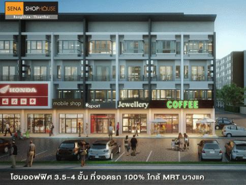 เสนา ช็อปเฮ้าส์ บางแค - เทอดไท (Sena Shophouse Bangkae - Terdthai)