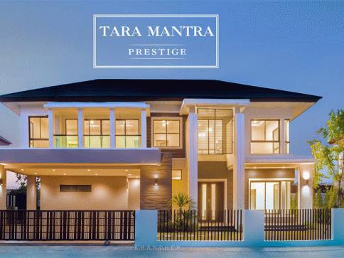 ธารามันตรา เพรสทีจ (Tara Mantra Prestige)