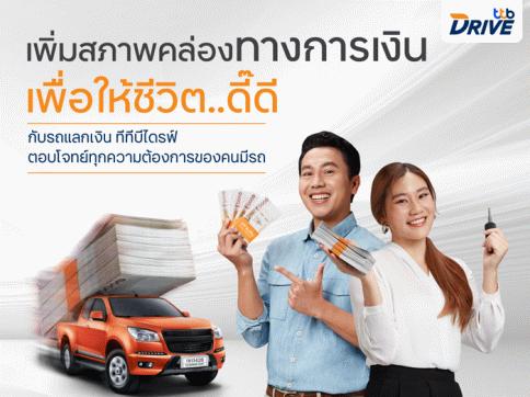 สินเชื่อรถแลกเงิน-ธนาคารทหารไทยธนชาต (TTB)