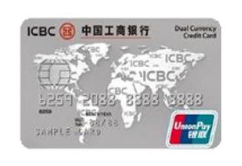 บัตรเครดิตไอซีบีซี (ไทย) ยูเนี่ยนเพย์ คลาสสิค (ICBC (Thai) UnionPay Classic)-ไอซีบีซี  ไทย (ICBC Thai)