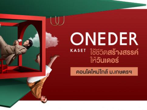 วันเดอร์ เกษตร (Oneder Kaset)