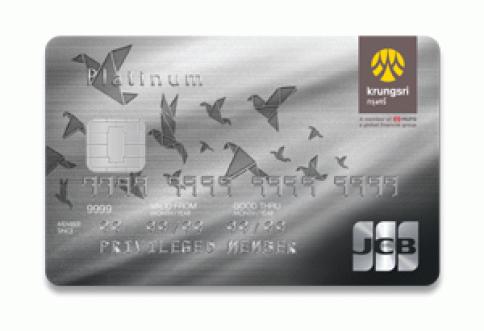 บัตรเครดิต กรุงศรี เจซีบี แพลทินัม (Krungsri JCB Platinum Credit Card)-บัตรกรุงศรีอยุธยา (Krungsri)