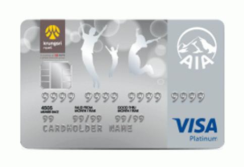 บัตรเครดิต เอไอเอ วีซ่า แพลทินัม (AIA Visa Platinum Credit Card)-บัตรกรุงศรีอยุธยา (Krungsri)