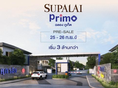 ศุภาลัย พรีโม่ ฉลอง ภูเก็ต (Supalai Primo Chalong Phuket)
