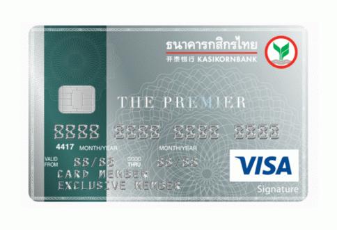 บัตรเดอะพรีเมียร์กสิกรไทย-ธนาคารกสิกรไทย (KBANK)