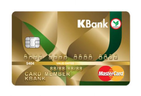 บัตรเครดิตวีซ่า/ มาสเตอร์การ์ด ทอง กสิกรไทย-ธนาคารกสิกรไทย (KBANK)