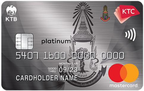 บัตรเครดิต KTC - ROYAL COLLEGE OF ORTHOPAEDIC SURGEONS PLATINUM MASTERCARD-บัตรกรุงไทย (KTC)