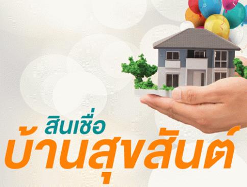 สินเชื่อบ้านสุขสันต์ (Refinance in)-ธนาคารอาคารสงเคราะห์ (GHB)
