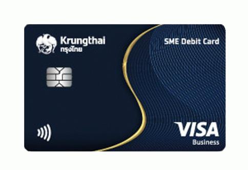 บัตรเดบิตกรุงไทย เอสเอ็มอี (Krungthai SME Debit Card)-ธนาคารกรุงไทย (KTB)