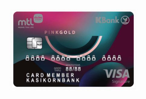 บัตรเมืองไทยสไมล์เครดิตการ์ด Pink Gold-ธนาคารกสิกรไทย (KBANK)