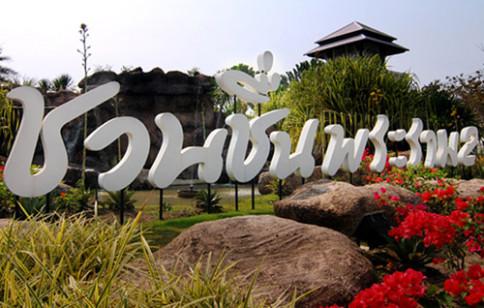 ชวนชื่น พระราม 2 (Chuanchuen Rama 2)