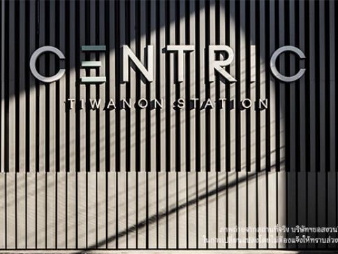 เซ็นทริค ติวานนท์ สเตชั่น (Centric Tiwanon Station)
