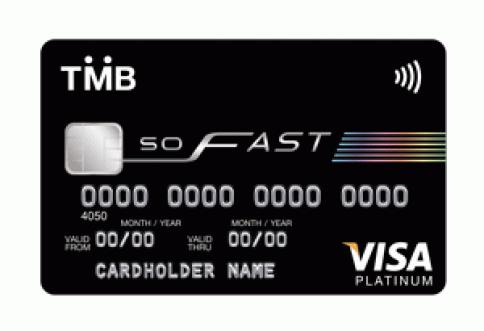 บัตรเครดิต ทีเอ็มบี โซ ฟาสต์ (TMB So Fast Credit Card)-ธนาคารทหารไทย (TMB)