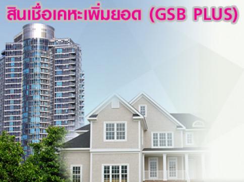 สินเชื่อเคหะเพิ่มยอด (GSB PLUS)-ธนาคารออมสิน (GSB)