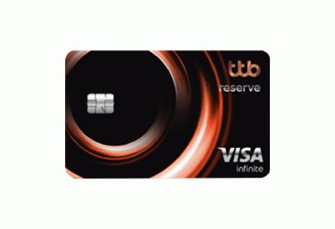 บัตรเครดิตต ทีทีบี รีเซิร์ฟ อินฟินิท (ttb reserve infinite)-ธนาคารทหารไทยธนชาต (TTB)