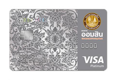 บัตรเครดิตธนาคารออมสิน พรีเชียส (GSB Precious Credit Card) ธนาคารออมสิน (GSB)