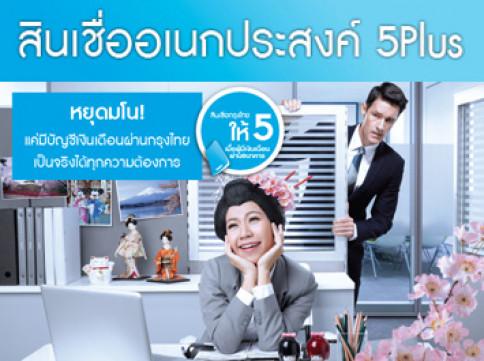 สินเชื่ออเนกประสงค์ 5Plus-ธนาคารกรุงไทย (KTB)