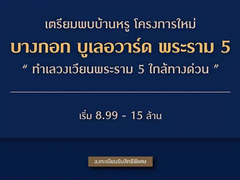 บางกอก บูเลอวาร์ด พระราม 5 (Bangkok Boulevard Rama 5)