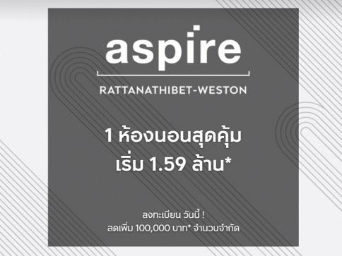แอสปาย รัตนาธิเบศร์ เวสต์ตัน (Aspire Rattanathibet - Weston)