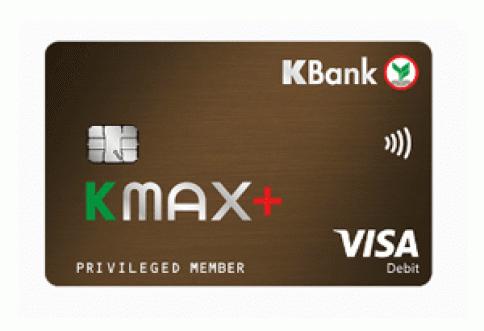 บัตรเดบิต K-MAX PLUS-ธนาคารกสิกรไทย (KBANK)