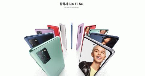 ซัมซุง SAMSUNG Galaxy S20FE 5G 128GB