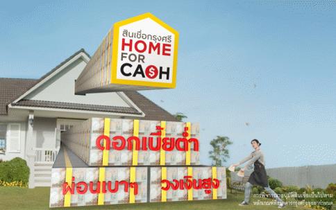 สินเชื่อกรุงศรีโฮมฟอร์แคช (Home For Cash)-ธนาคารกรุงศรี (BAY)