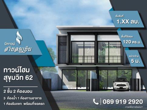 บีทาวน์ สายลมเย็น สุขุมวิท 62 (Be Town Sailomyen Sukhumvit 62)