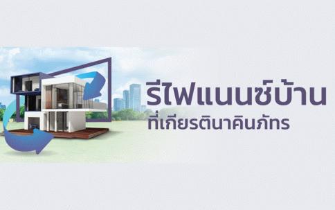 สินเชื่อบ้านรีไฟแนนซ์ KKP Home Loan Refinance-ธนาคารเกียรตินาคินภัทร (KKP)