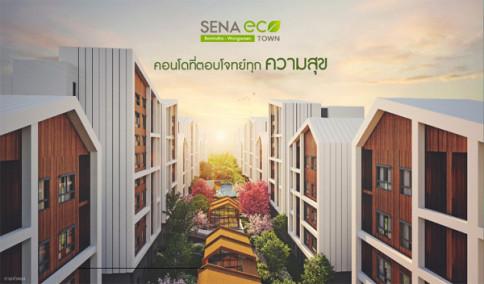 เสนา อีโคทาวน์ รามอินทรา-วงแหวน (Sena Eco Town Ramindra Wongwaen)