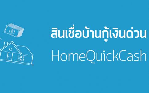 สินเชื่อบ้านกู้เงินด่วน HomeQuickCash-ธนาคารเกียรตินาคิน (KK)