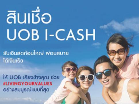 สินเชื่อส่วนบุคคลยูโอบี ไอแคช (UOB i-Cash)-ธนาคารยูโอบี (UOB)