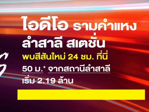 ไอดีโอ รามคำแหง ลำสาลี สเตชั่น (Ideo Ramkhamhaeng Lam Sali Station)