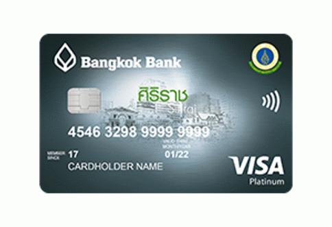 บัตรเครดิตวีซ่าแพลทินัม ศิริราช ธนาคารกรุงเทพ (Bangkok Bank Visa Platinum Siriraj Credit Card)-ธนาคารกรุงเทพ (BBL)