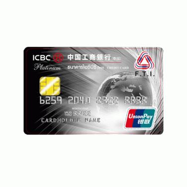 บัตรเครดิต ICBC - F.T.I. ยูเนี่ยนเพย์ แพลทินัม-ไอซีบีซี  ไทย (ICBC Thai)