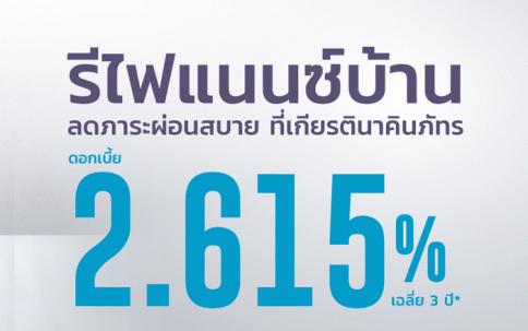 สินเชื่อบ้านรีไฟแนนซ์ KK Home Loan Refinance-ธนาคารเกียรตินาคินภัทร (KKP)