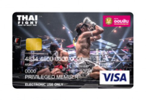 บัตรออมสิน เดบิต ไทยไฟท์-ธนาคารออมสิน (GSB)