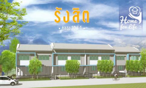 บ้านเอื้ออาทร รังสิต คลอง 10/1 (Baan Eua Arthorn Rangsit khlong 10/1)