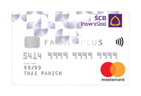 บัตรเครดิตไทยพาณิชย์ แฟมิลี่ พลัส (SCB FAMILY PLUS)-ธนาคารไทยพาณิชย์ (SCB)
