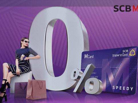 บัตรกดเงินสด SCB M Speedy Cash-ธนาคารไทยพาณิชย์ (SCB)